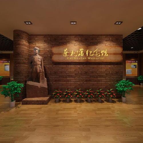 蔡树潘纪念馆